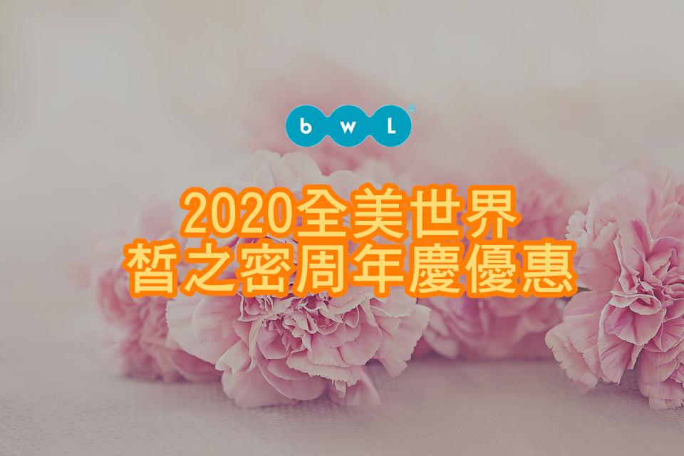 全美世界2020周年庆优惠特价 皙之密周年庆 皙之密优惠 折扣